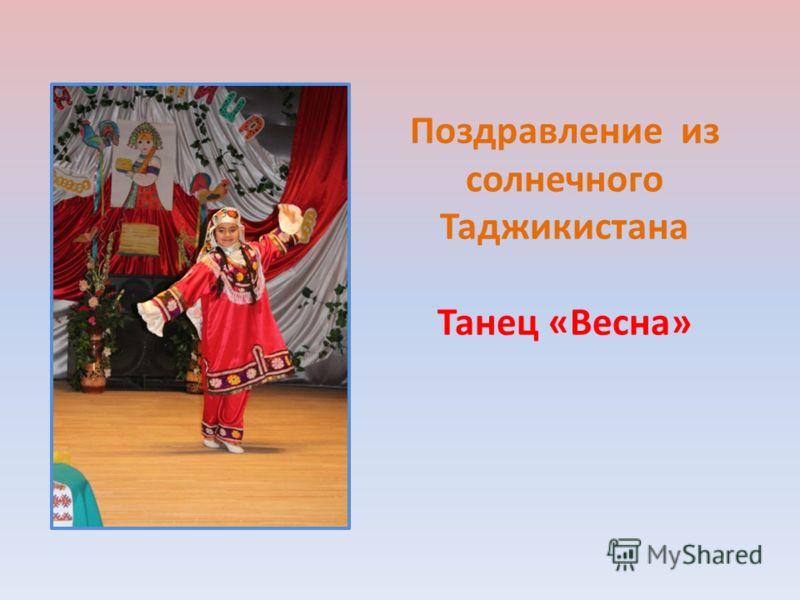 Поздравление из солнечного Таджикистана Танец «Весна»