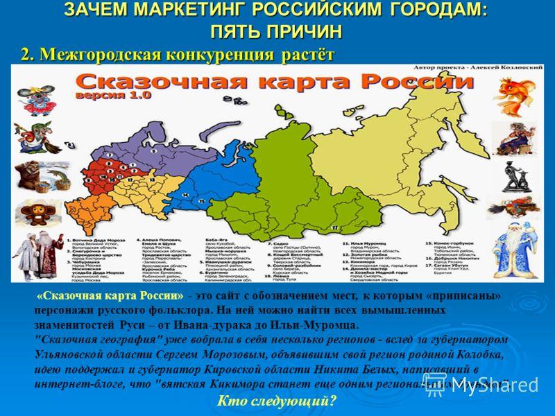 « Сказочная карта России» - это сайт с обозначением мест, к которым «приписаны» персонажи русского фольклора. На ней можно найти всех вымышленных знаменитостей Руси – от Ивана-дурака до Ильи-Муромца.
