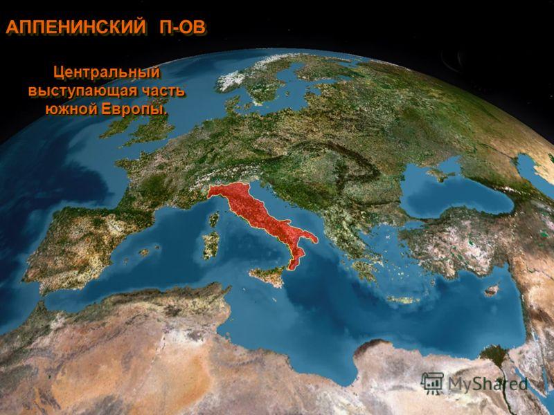 АППЕНИНСКИЙ П-ОВ Центральный выступающая часть южной Европы. Центральный выступающая часть южной Европы.