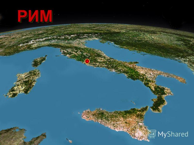 Город в западной Италии. Город в западной Италии. РИМРИМ