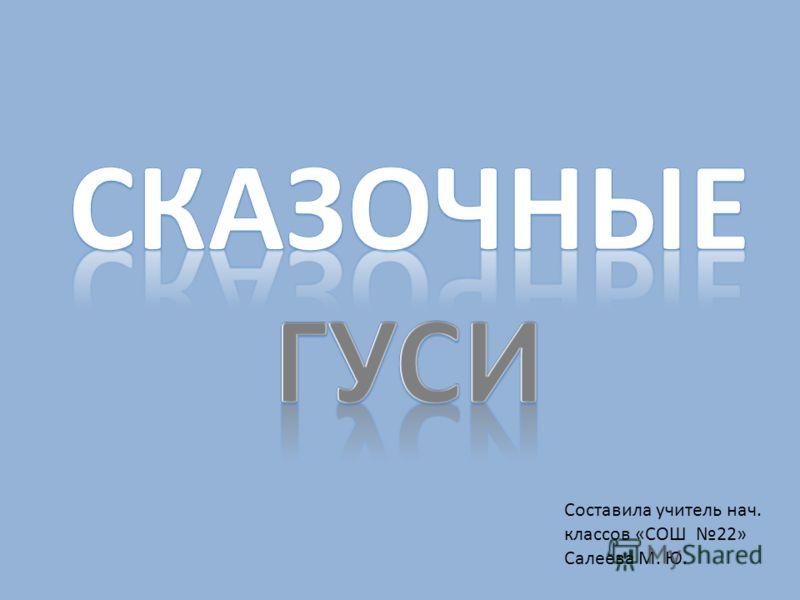 Составила учитель нач. классов «СОШ 22» Салеева М. Ю.