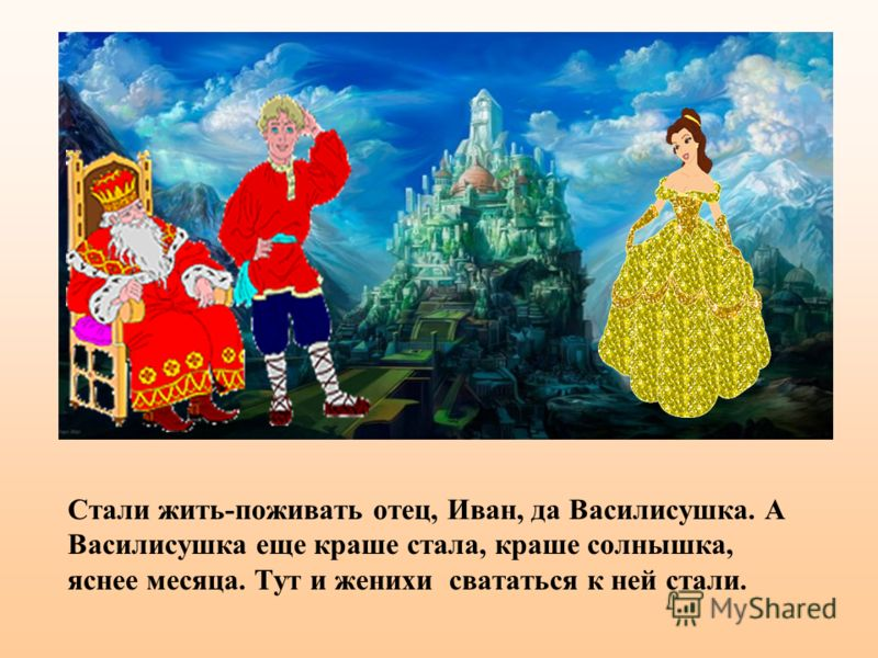 Стали жить-поживать отец, Иван, да Василисушка. А Василисушка еще краше стала, краше солнышка, яснее месяца. Тут и женихи свататься к ней стали.