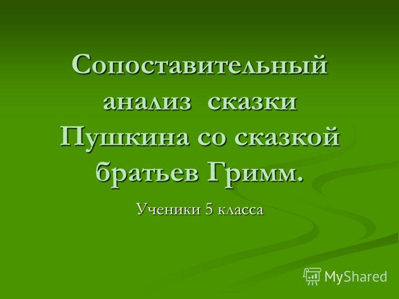 Сопоставительный анализ сказки Пушкина со сказкой братьев Гримм. Ученики 5 класса