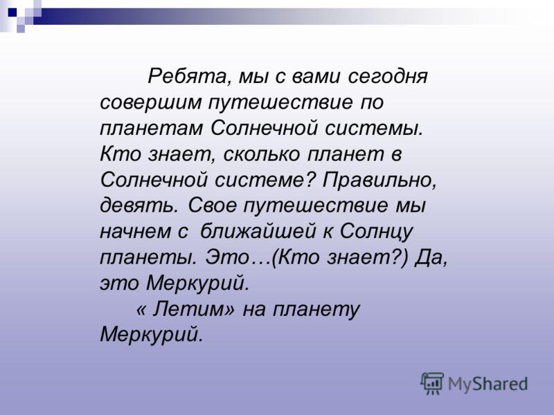 Структура урока: Организационный момент. Вступительное слово учителя. Задача планеты Меркурий. Задача планеты Венера. Задача планеты Земля. Задача планеты Марс. Задача планеты Юпитер. Задача планеты Сатурн. Задача планеты Уран. Задача планеты Нептун.