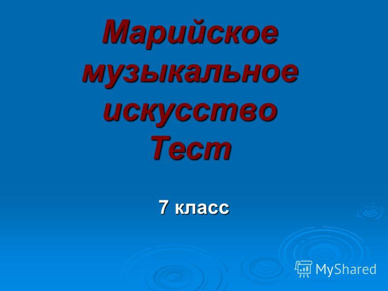 Марийское музыкальное искусство Тест 7 класс