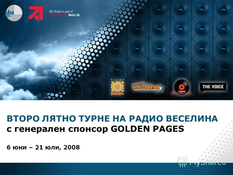 ВТОРО ЛЯТНО ТУРНЕ НА РАДИО ВЕСЕЛИНА с генерален спонсор GOLDEN PAGES 6 юни – 21 юли, 2008