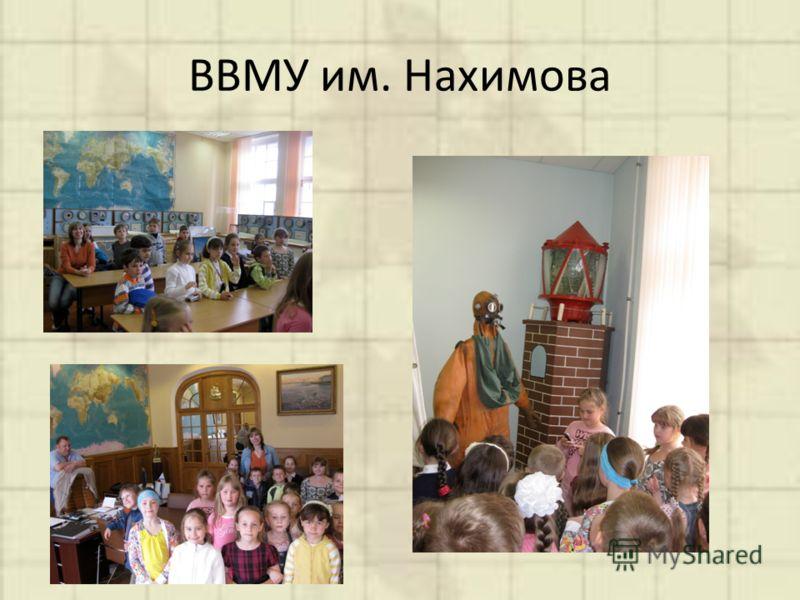 ВВМУ им. Нахимова