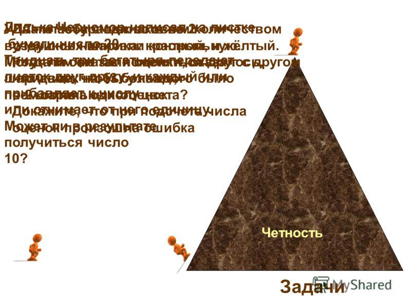 Четность Дядька Черномор написал на листке бумаги число 20. Тридцать три богатыря передают листок друг другу, и каждый или прибавляет к числу или отнимает от него единицу. Может ли в результате получиться число 10? У 17-ти Чебурашек есть по 2 воздушн