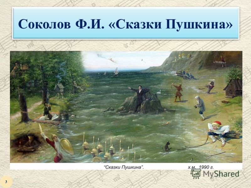 Соколов Ф.И. «Сказки Пушкина» 3