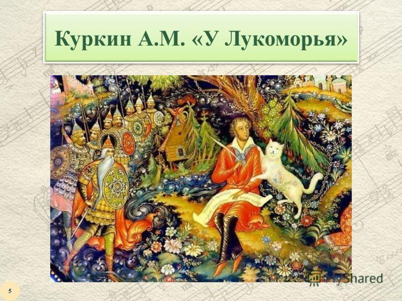 Куркин А.М. «У Лукоморья» 5