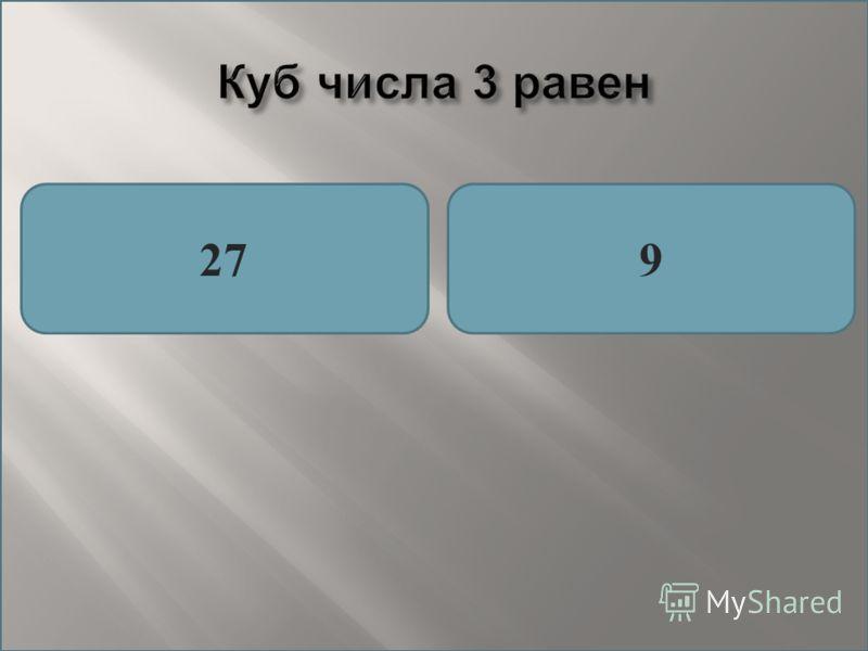 Куб числа 3 равен 279