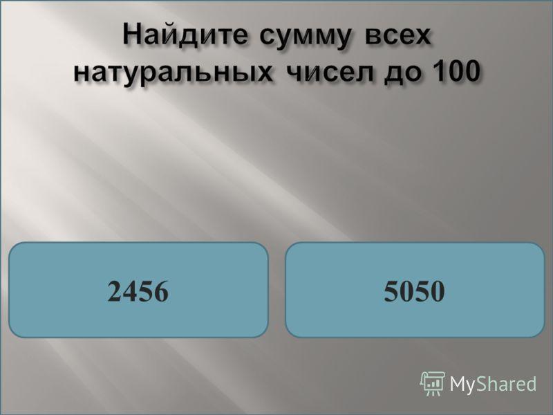 Найдите сумму всех натуральных чисел до 100 24565050