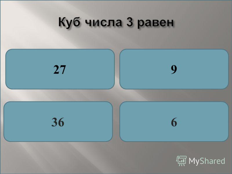 Куб числа 3 равен 279 366