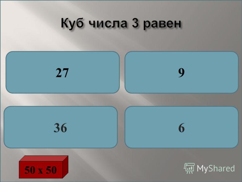 Куб числа 3 равен 279 366 50 х 50