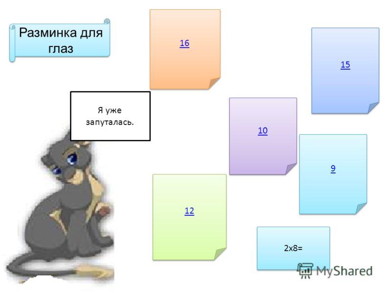 14 16 11 10 9 9 Сколько радости Разминка для глаз Разминка для глаз 2х7=