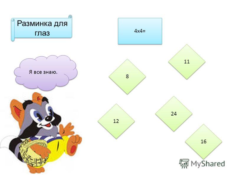 4х8= 4х4= 4х7= 4х5= 4х6= 4х9=