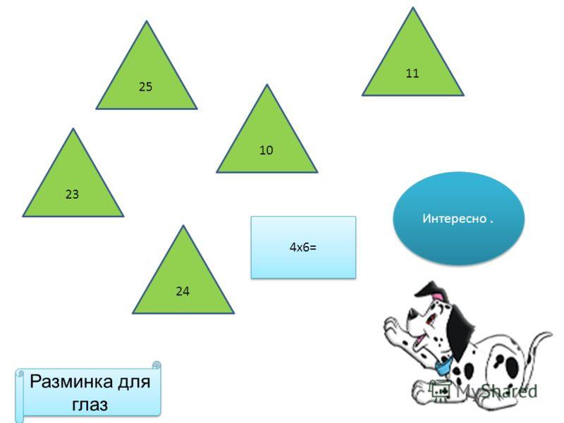 Очень интересный пример! 9 20 24 12 23 Разминка для глаз Разминка для глаз 4х5=