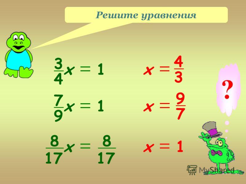 Решите уравнения 3 4 х1 7 9 х1 8 17 х 8 х х х 4 3 1 9 7 ?