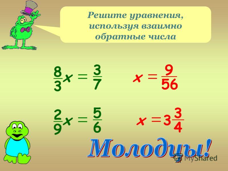 Решите уравнения, используя взаимно обратные числа 8 3 х 3 7 2 9 х 5 6 х 9 56 3 4 3 х