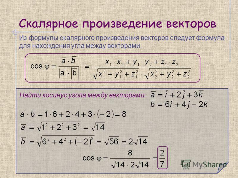 Скалярное произведение векторов Из формулы скалярного произведения векторов следует формула для нахождения угла между векторами: Найти косинус угола между векторами:
