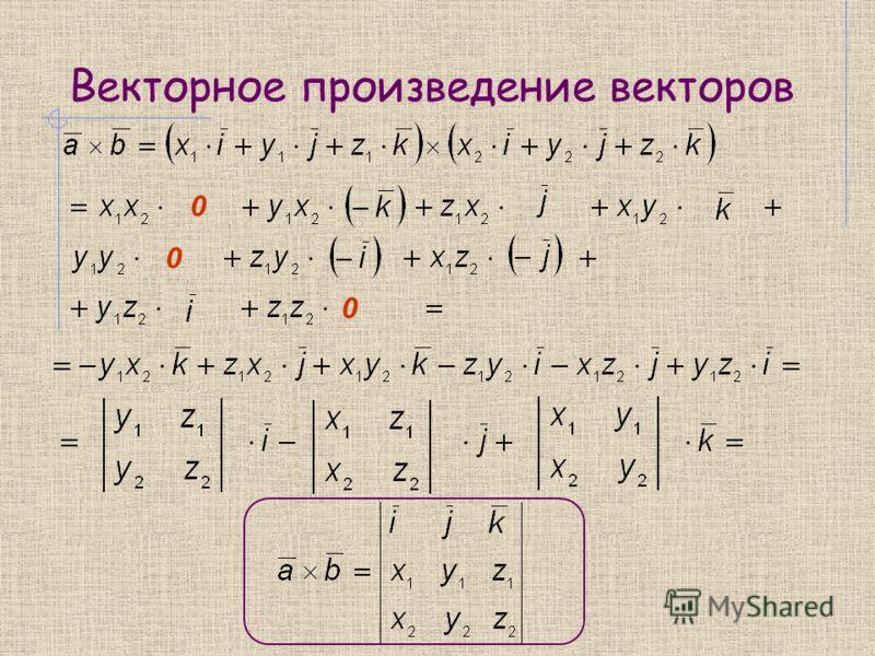 Векторное произведение векторов 0 0 0