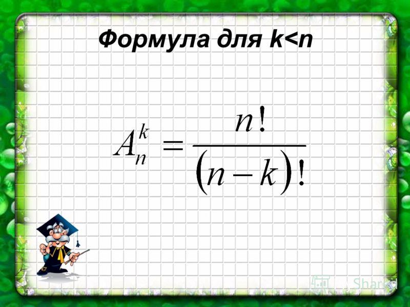 Формула для k