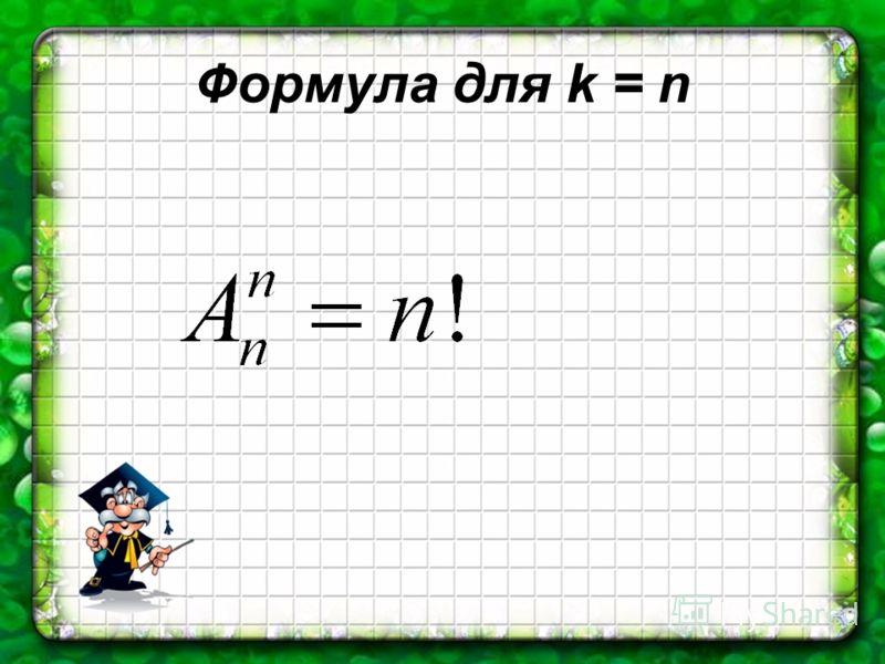 Формула для k = n