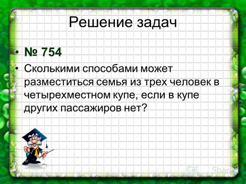 Решение задач 754 Сколькими способами может разместиться семья из трех человек в четырехместном купе, если в купе других пассажиров нет?