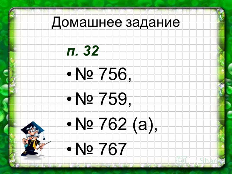 Домашнее задание п. 32 756, 759, 762 (а), 767