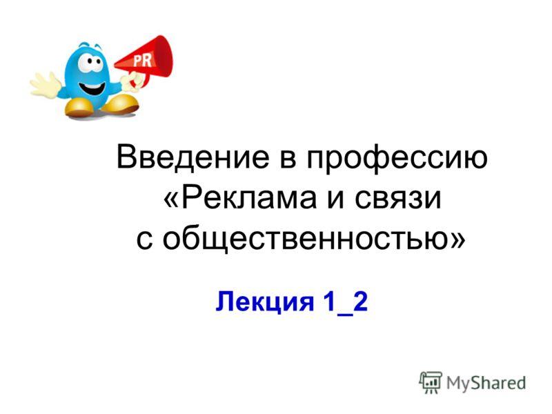 Введение в профессию «Реклама и связи с общественностью» Лекция 1_2