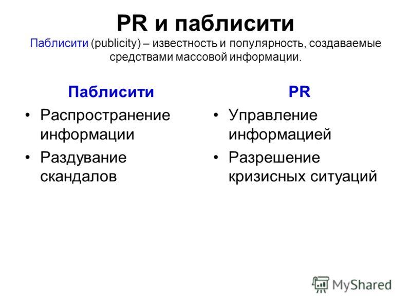 PR и паблисити Паблисити (publicity) – известность и популярность, создаваемые средствами массовой информации. Паблисити Распространение информации Раздувание скандалов PR Управление информацией Разрешение кризисных ситуаций