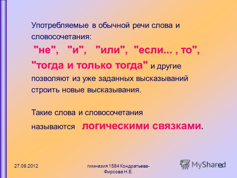 27.09.2012гимназия 1584 Кондратьева- Фирсова Н.Е. 15 Употребляемые в обычной речи слова и словосочетания: