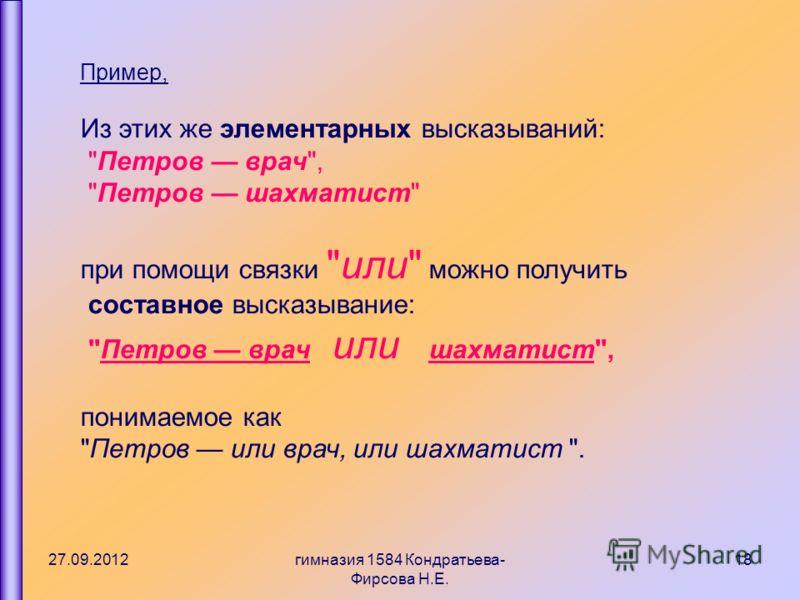 27.09.2012гимназия 1584 Кондратьева- Фирсова Н.Е. 18 Пример, Из этих же элементарных высказываний:
