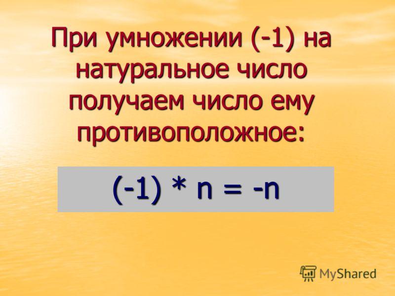 При умножении (-1) на натуральное число получаем число ему противоположное: (-1) * n = -n