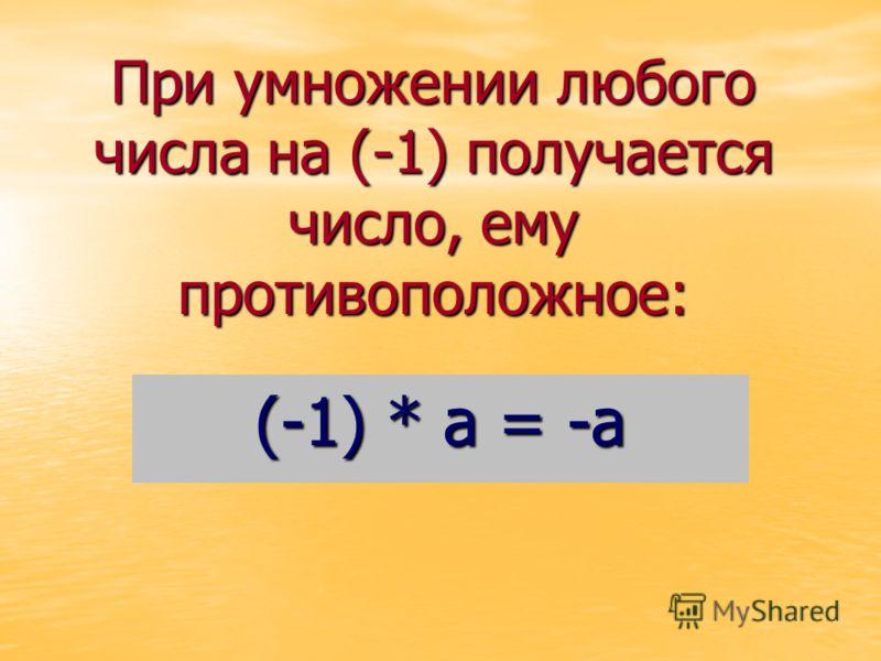 При умножении любого числа на (-1) получается число, ему противоположное: (-1) * а = -а