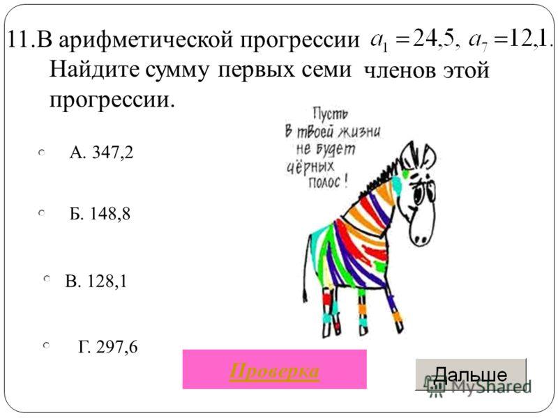 В. 128,1 Б. 148,8 Г. 297,6 А. 347,2 11.В арифметической прогрессии Найдите сумму первых семи прогрессии. членов этой Проверка