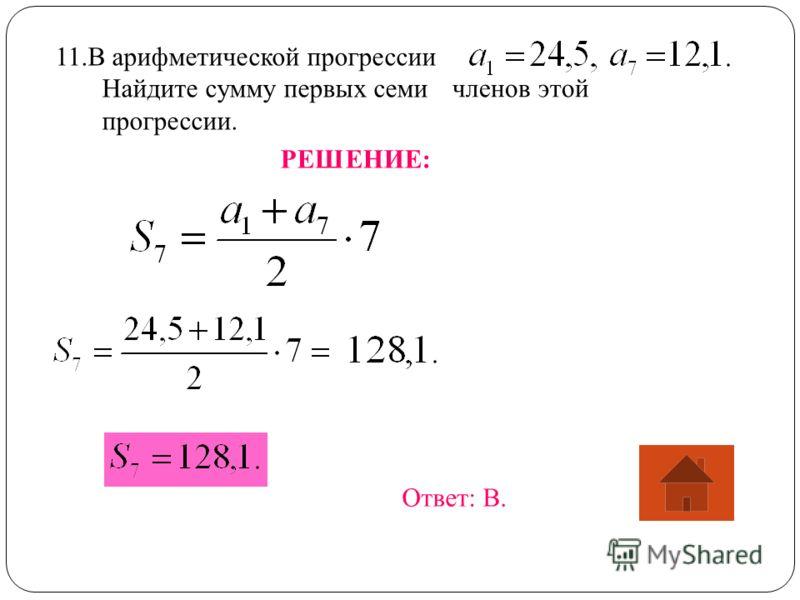 11.В арифметической прогрессии Найдите сумму первых семи прогрессии. членов этой РЕШЕНИЕ: Ответ: В.