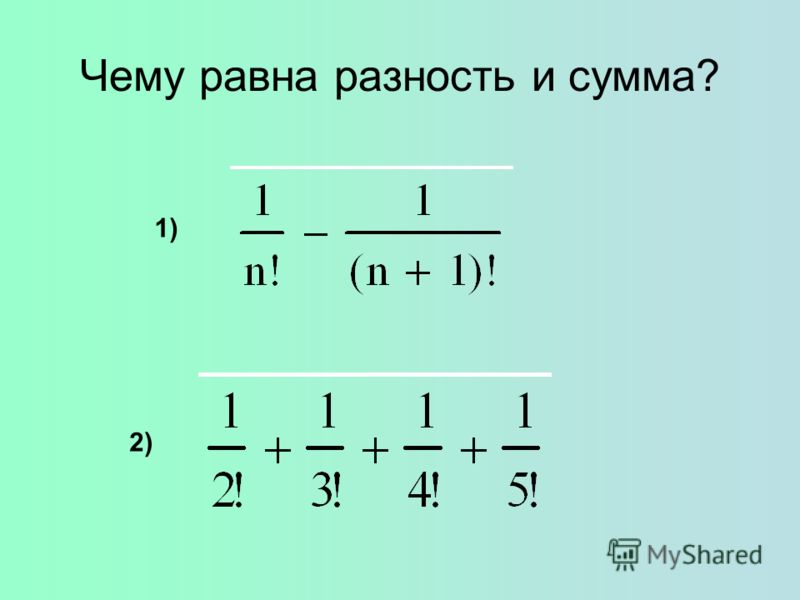 Чему равна разность и сумма? 1) 2)