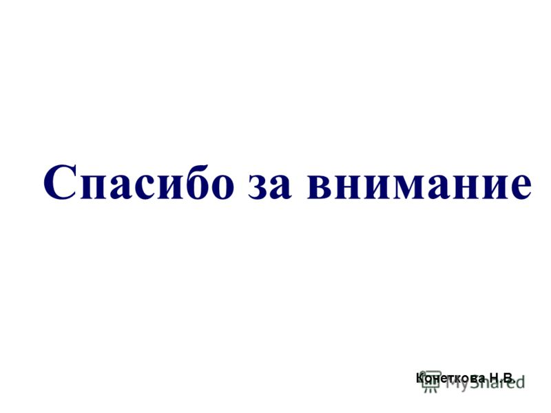 Спасибо за внимание Кочеткова Н.В.