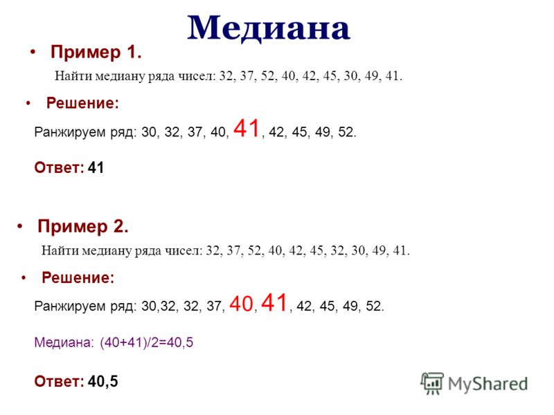 Медиана Решение: Ответ: 41 Пример 1. Найти медиану ряда чисел: 32, 37, 52, 40, 42, 45, 30, 49, 41. Ранжируем ряд: 30, 32, 37, 40, 41, 42, 45, 49, 52. Решение: Ответ: 40,5 Пример 2. Найти медиану ряда чисел: 32, 37, 52, 40, 42, 45, 32, 30, 49, 41. Ран