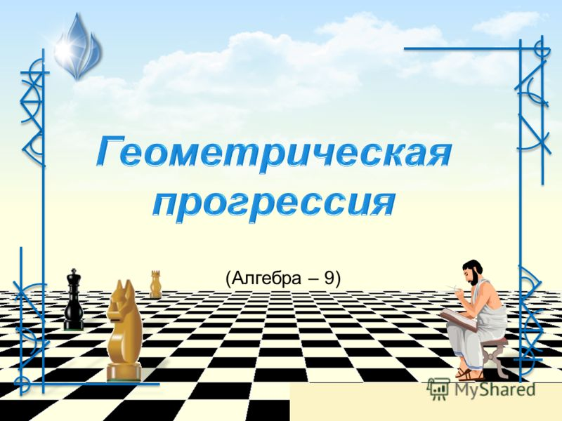 (Алгебра – 9)