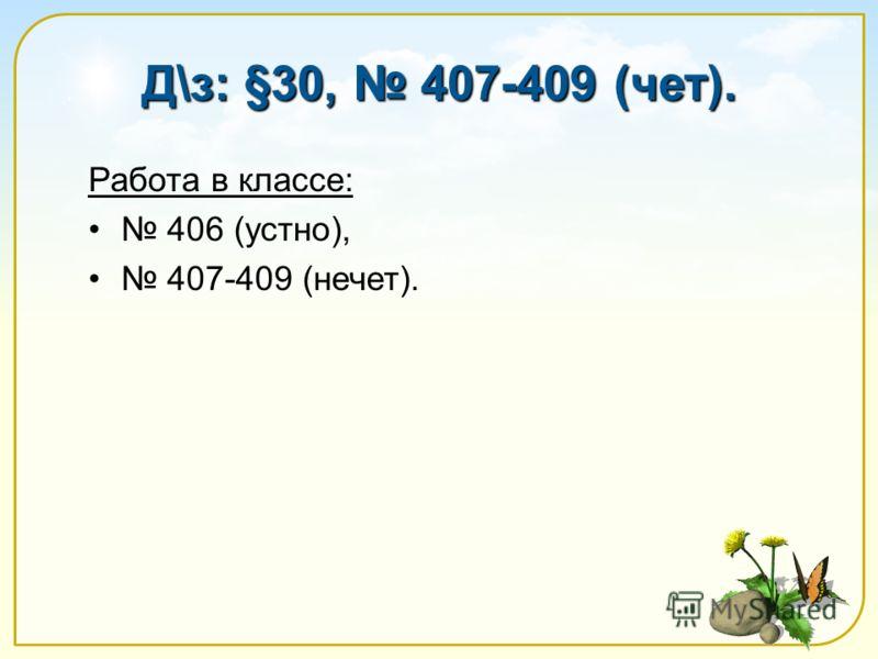 Д\з: §30, 407-409 (чет). Работа в классе: 406 (устно), 407-409 (нечет).