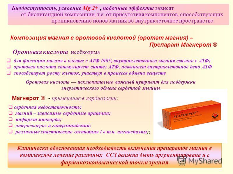 6 Биодоступность, усвоение Mg 2+, побочные эффекты зависят от биолигандной композиции, т.е. от присутствия компонентов, способствующих проникновению ионов магния во внутриклеточное пространство. Композиция магния с оротовой кислотой (оротат магния) –