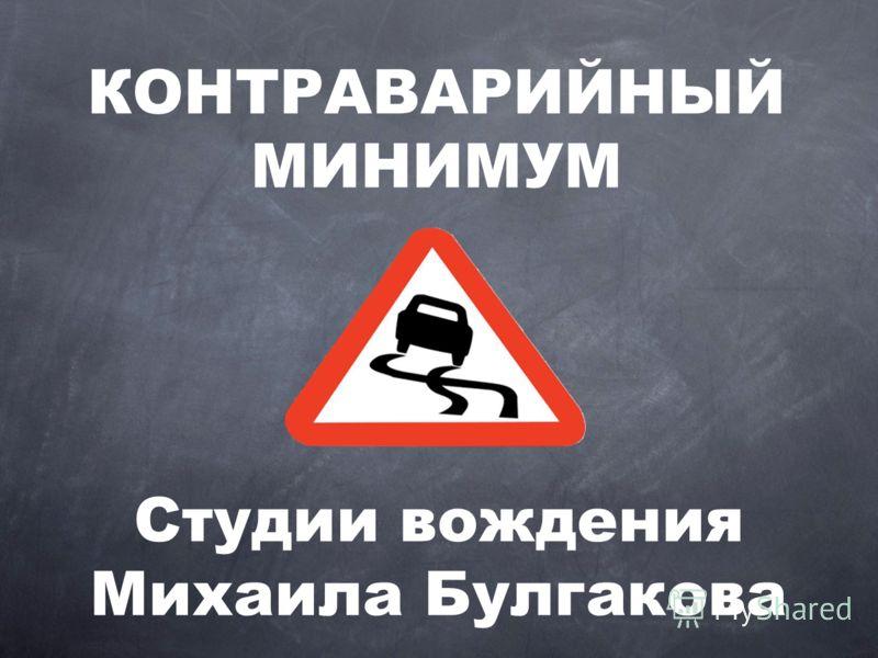 КОНТРАВАРИЙНЫЙ МИНИМУМ Студии вождения Михаила Булгакова
