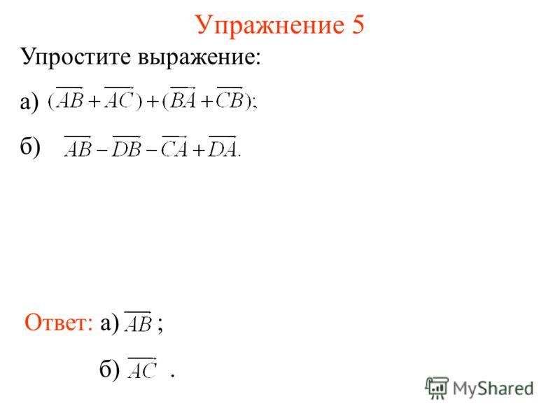 Упражнение 5 Упростите выражение: а) б) Ответ: а) ; б).