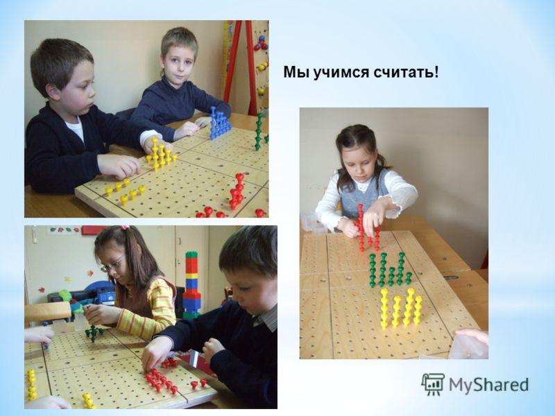 * фото Мы учимся считать!