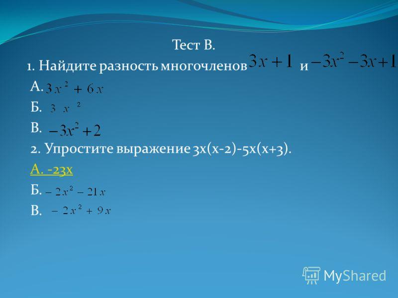 3.Преобразуйте в многочлен произведение: А. Б. В. 4. Найдите корни уравнения: А. х=-5А. х=-5 Б. х=7 В. х=5