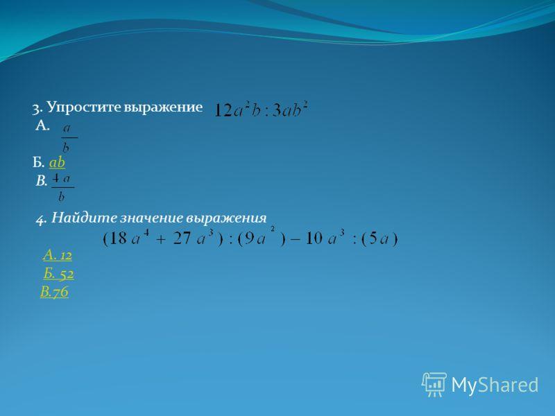 Тест В. 1. Найдите разность многочленов и А. Б. В. 2. Упростите выражение 3х(х-2)-5х(х+3). А. -23х Б. В.