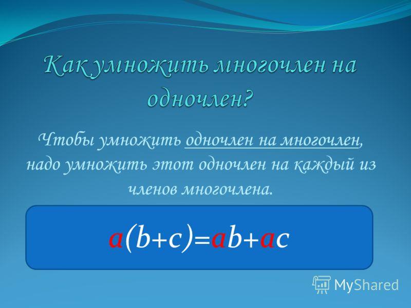 Расставьте скобки в левой части так, чтобы получилось верное равенство: 2x 3y 7y 5x 4y x=6x 3c – 2c -2d +2d = c+4d 3c-(2c-2d)+2d=c+4 d 2x+3y-7y+5x+4y-x=6x