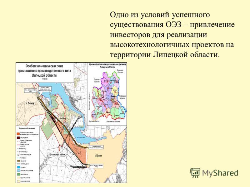 Одно из условий успешного существования ОЭЗ – привлечение инвесторов для реализации высокотехнологичных проектов на территории Липецкой области.